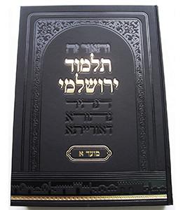 Talmud Image source: Judith Friedlander